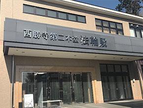 西勝寺 あざみ野会館(さいしょうじ あざみのかいかん)