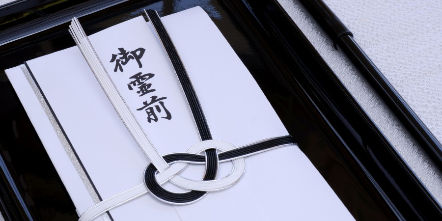 家族葬の香典
