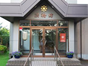 昭和浄苑(しょうわじょうえん)