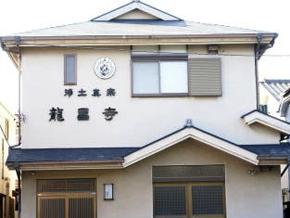 龍昌寺(りゅうしょうじ)