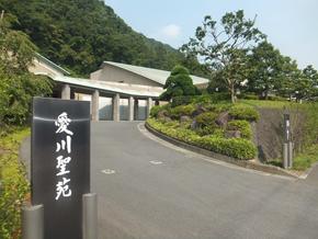 愛川聖苑(あいかわせいえん)