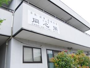 示現寺 同心閣(じげんじ どうしんかく)