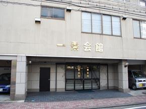 教安寺 一乗会館(きょうあんじ いちじょうかいかん)