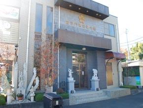 蓮華寺 毘沙門閣信徒会館