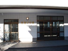 長福寺会館(ちょうふくじかいかん)