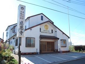 慈恩寺(じおんじ)