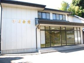 最乗寺 浄明会館(さいじょうじ じょうめいかいかん)