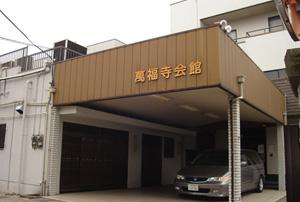 萬福寺会館(まんぷくじかいかん)