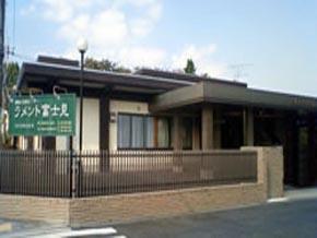 富士見斎場(ふじみさいじょう)