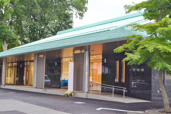 浄牧院 大空会館(じょうぼくいん だいくうかいかん)