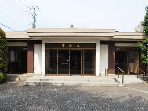 総持寺 大日堂斎場(そうじじ だいにちどうさいじょう)