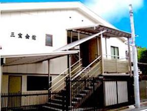 無量寺三宝会館(むりょうじさんぽうかいかん)