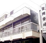 富岡斎場(とみおかさいじょう)