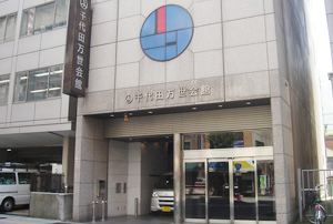 千代田万世会館(ちよだまんせいかいかん)