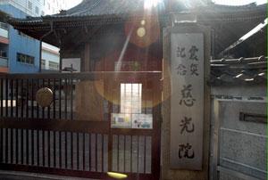 慈光院(じこういん)