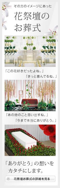 故人を偲ぶ花祭壇のお葬式