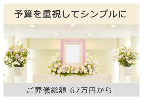 予算を重視してシンプルに ご葬儀総額 67万円から