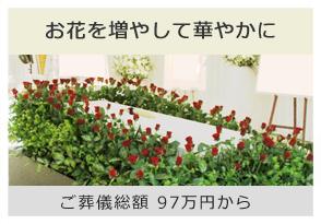 お花を増やして華やかに ご葬儀総額 97万円から