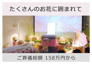 たくさんのお花に囲まれて ご葬儀総額 158万円から