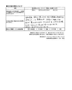 enquete_20140712_p04