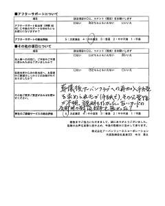 enquete_20140819_p04