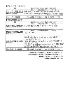 enquete_20140827_p04